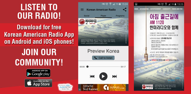 Korean-American-Radio-App-Promo-Banner