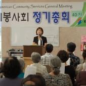 SV한미봉사회_40차총회유니스전관장보고