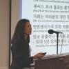 센서스컨퍼런스_에런최 센서스국 파트너쉽 스페셜리스트