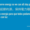 Conserve_all
